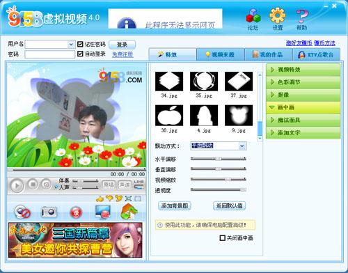 用9158虚拟视频:让你的视频动起来 - sdjiaweb - 贾敬华