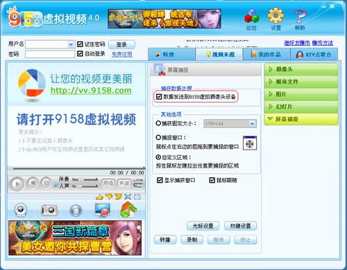用9158虚拟视频:精彩瞬间不会错过 - sdjiaweb - 贾敬华