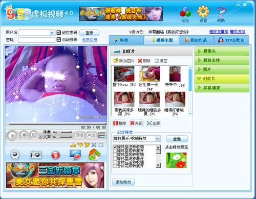 做电子相册用9158虚拟视频,很强大 - sdjiaweb - 贾敬华