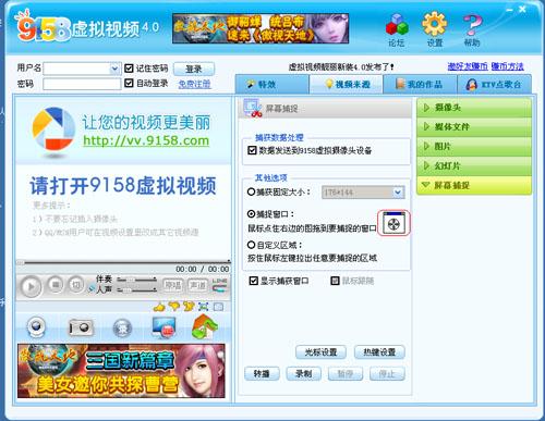"""9158虚拟视频""""个性""""功能试用体验 - sdjiaweb - 贾敬华"""