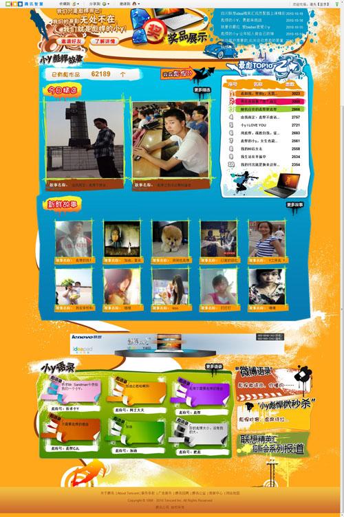 """由""""彪悍的小y""""谈精准营销 - sdjiaweb - 贾敬华"""