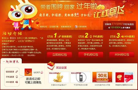 2011:让红包来得更猛烈些吧! - IT新丝语 - 贾敬华